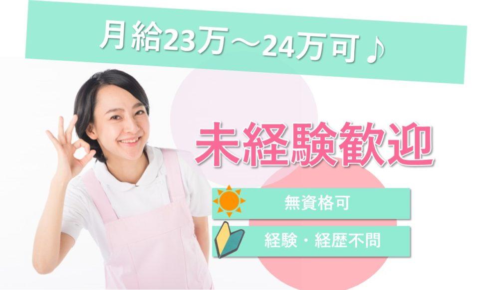 介護職|介護老人保健施設|無資格│月収24万円可【求人ID:4004-ca-f-ms-kyo】