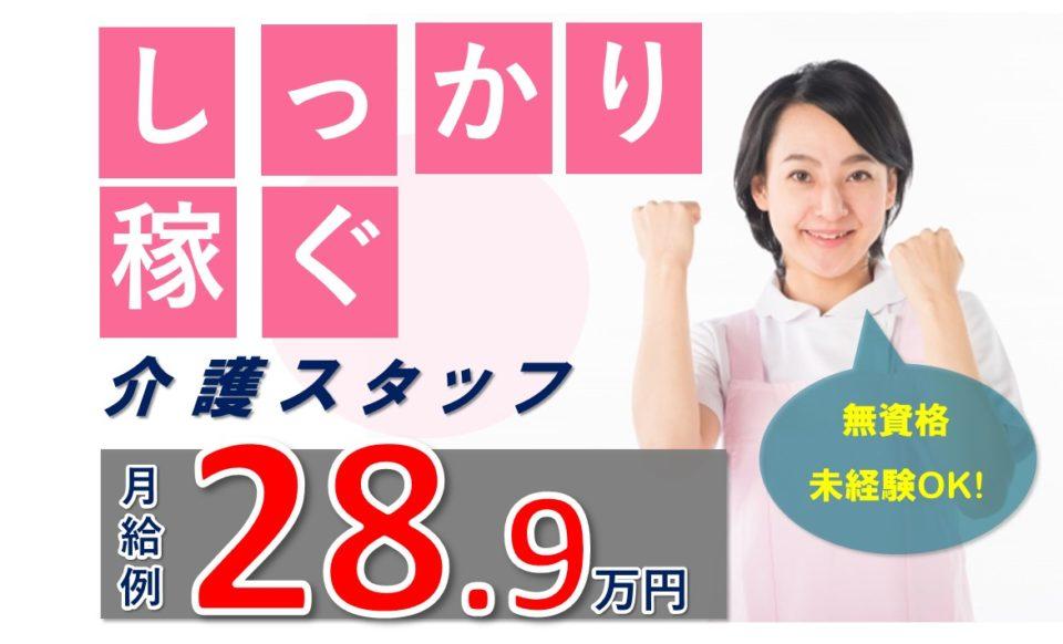 大和田駅|残業なし|月給28万円目指せる|居宅介護支援|介護職【求人ID:5957-ca-f-ms-kyo】