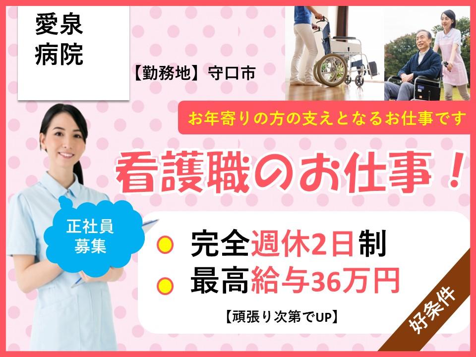 准看護師│病院│月給27万以上│36万円可【求人ID:15727-ns-f-jn-nas】