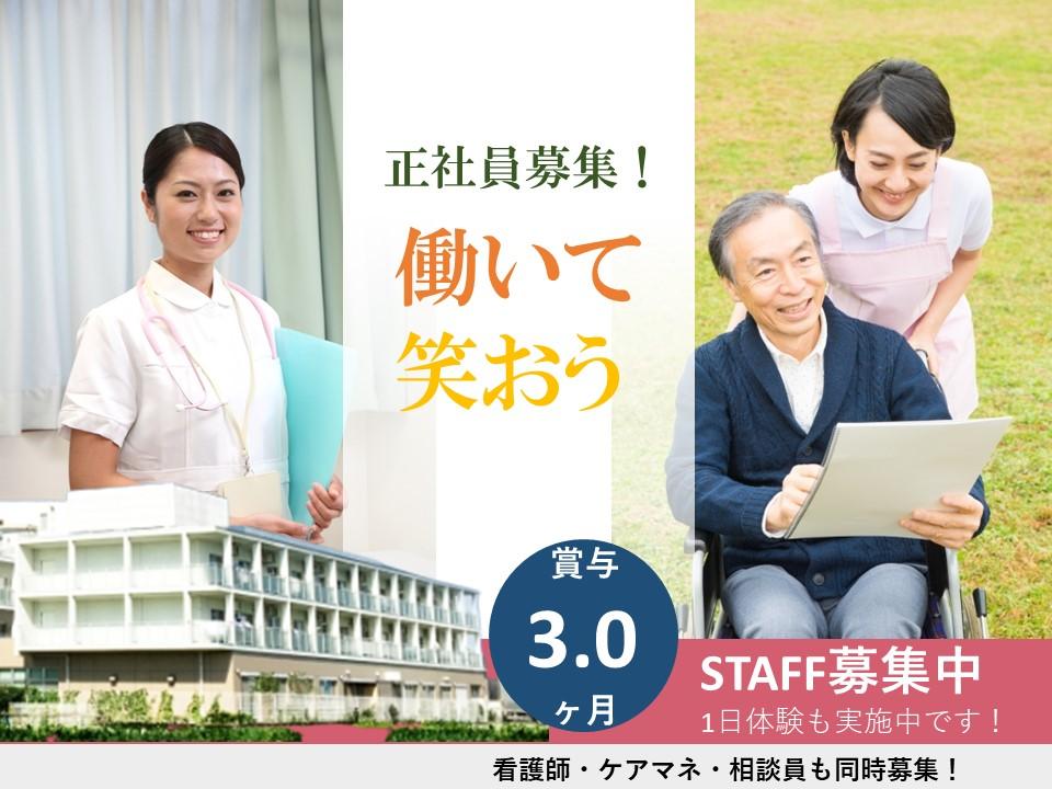 看護師│特別養護老人ホーム│月給26万以上│30万円可【求人ID:1338-ns-f-jn-nas】