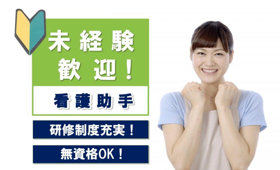 社会医療法人 若弘会