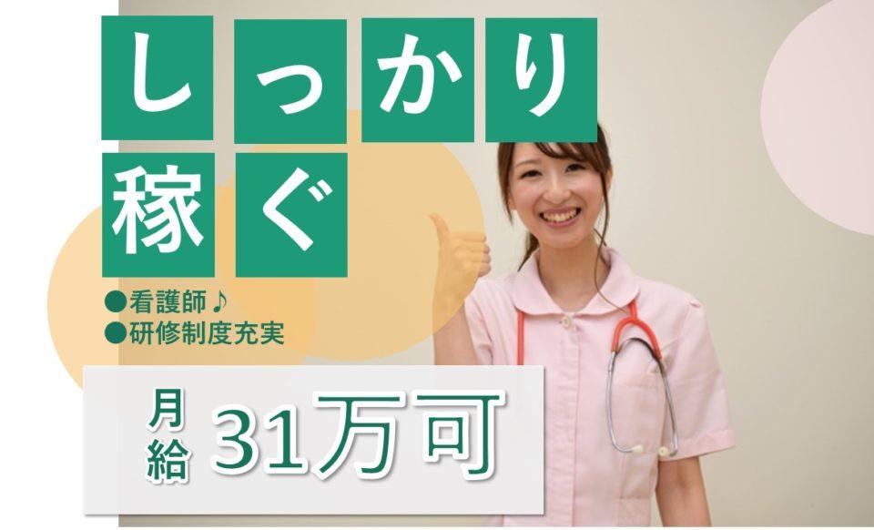 看護師│介護老人保健施設│月給27万円以上│31万円可【求人ID:1062-ns-f-jn-nas】