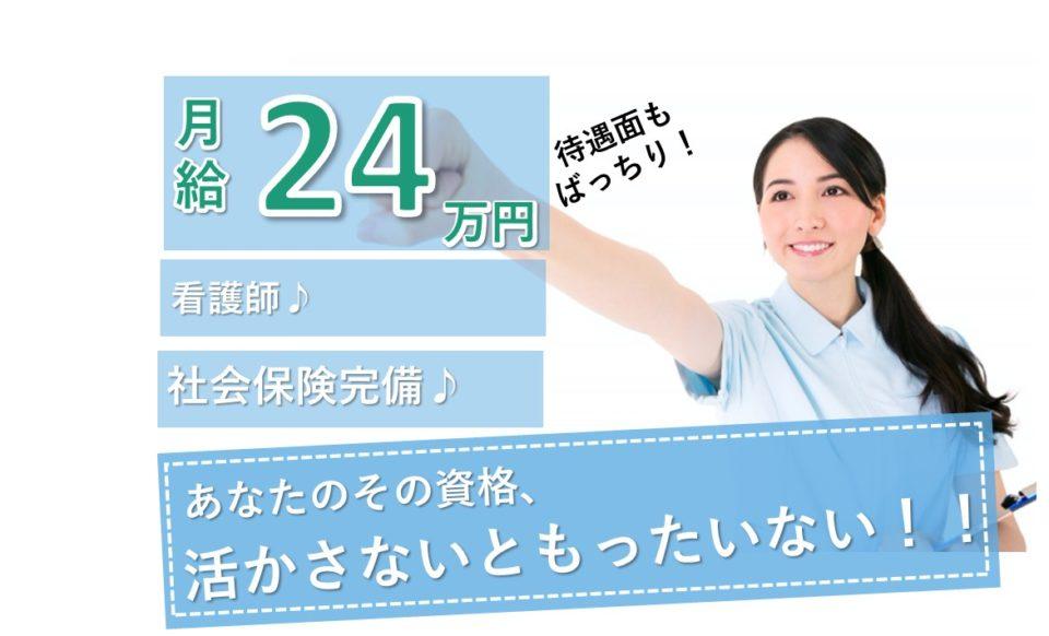 看護師│訪問看護│月収24万円│施設見学可【求人ID:5765-ns-f-ns-nas】
