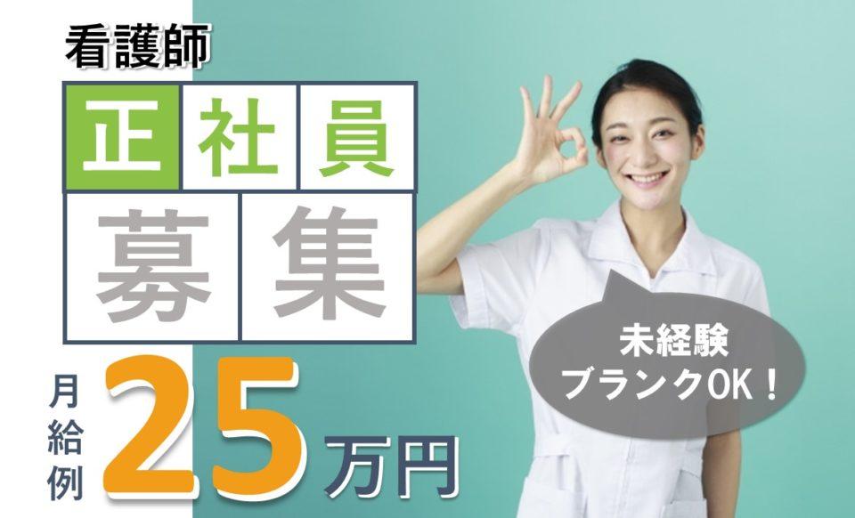 看護師│デイサービス│年間休日110日│月給25万以上【求人ID:5208-ns-f-jn-nas】