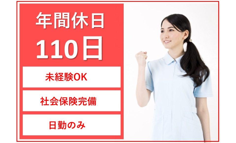 ヒューマンライフケア 株式会社 近畿支社