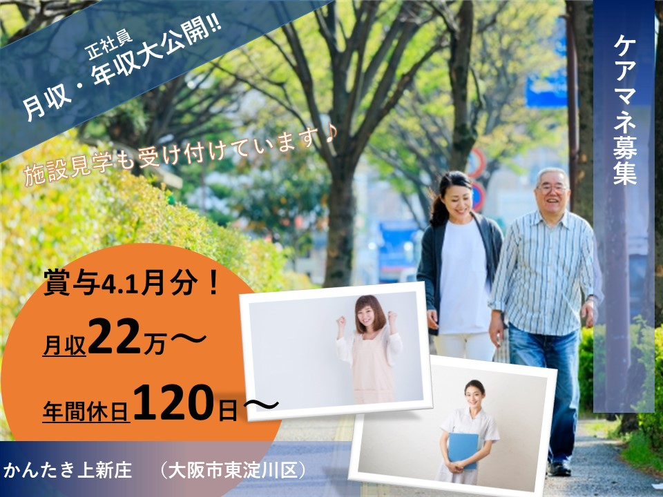 上新庄駅│月給22万以上│月給24万可│多機能住宅│介護職【求人ID:14837-ca-f-sy-kyo】