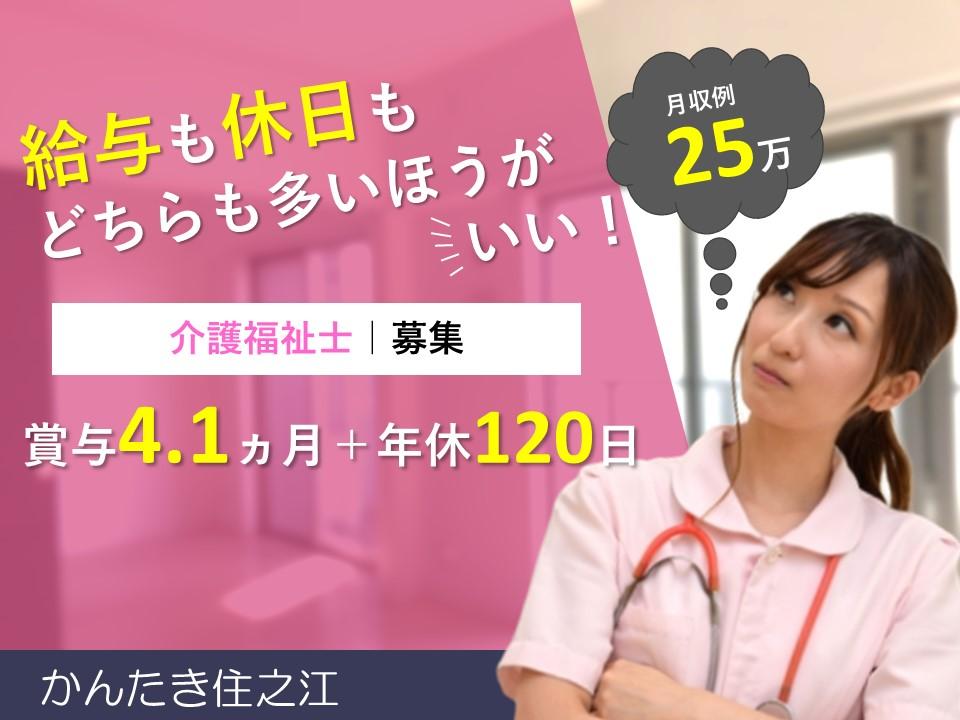 月収23万円│賞与4.1月分│多機能住宅│介護福祉士【求人ID:9243-ca-f-kh-kyo】