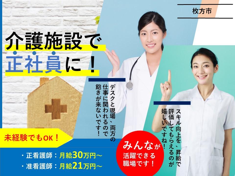 看護師|介護介護老人保健施設|34万円目指せる【求人ID:13988-ns-f-jn-nas】
