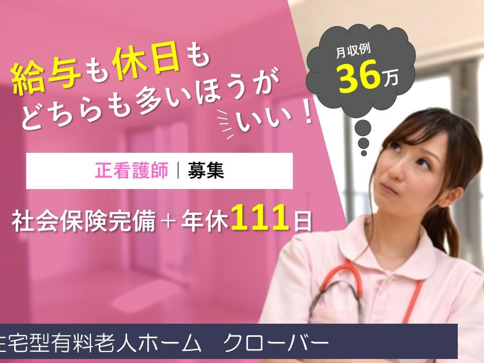 正看護師|住宅型有料老人ホーム│年間休日112日【求人ID:15782-ns-f-ns-nas】