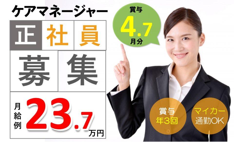ケアマネ│居宅介護支援│賞与年3回4.7月分【求人ID:9213-cm-f-cm-cam】
