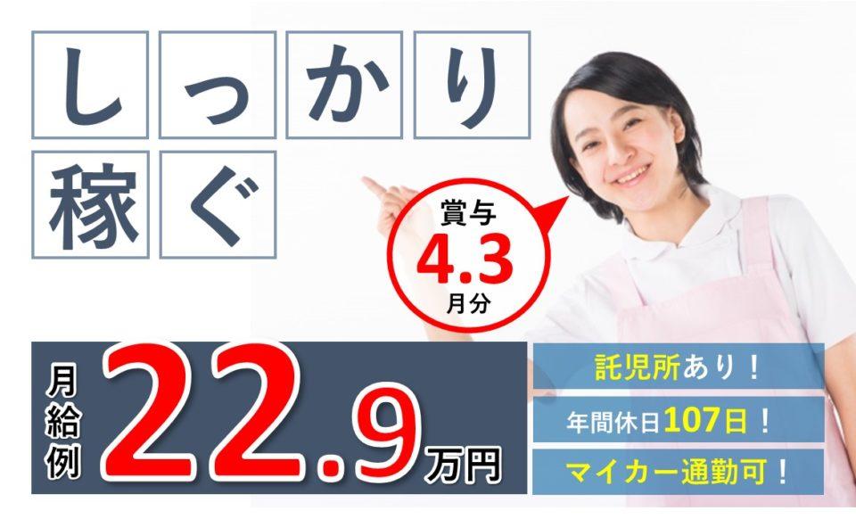 介護福祉士│デイサービス│賞与年3回4.3月分【求人ID:15803-ca-f-kh-nac】