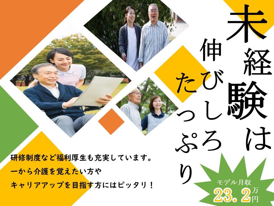 介護職│グループホーム│賞与4月分│交通費全額支給【求人ID:16725-ca-f-ms-nac】