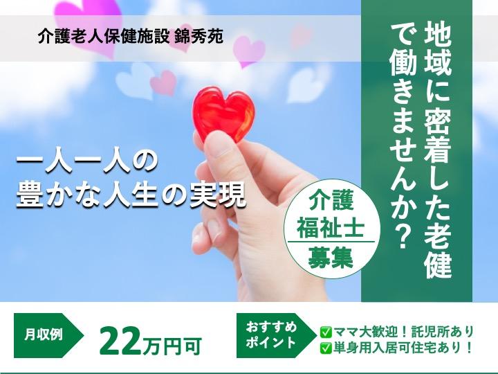 医療法人 錦秀会