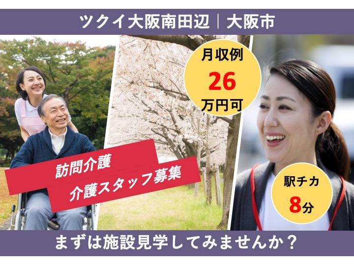 株式会社ツクイ 大阪圏