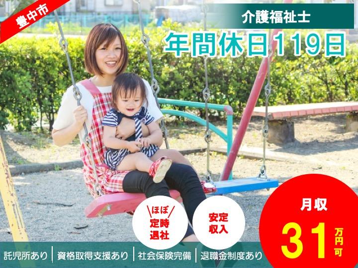 社会福祉法人 大阪府社会福祉事業団