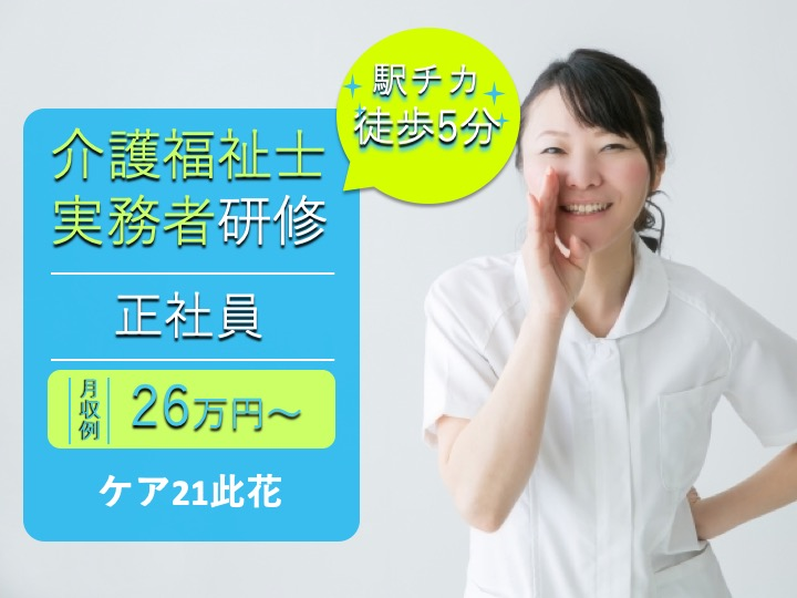 株式会社 ケア21
