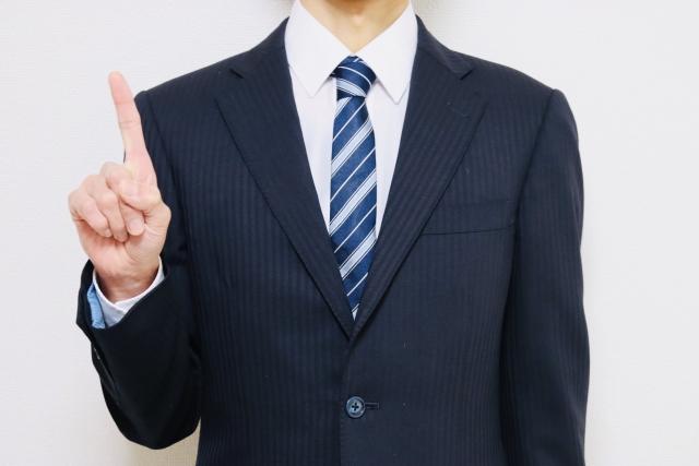 スーツの選び方~男性編